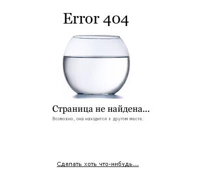 404 — страница найдена | — дизайнер в Минске